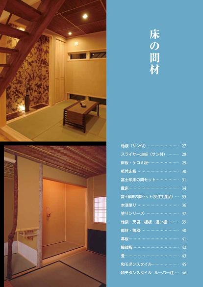 床の間材カタログ