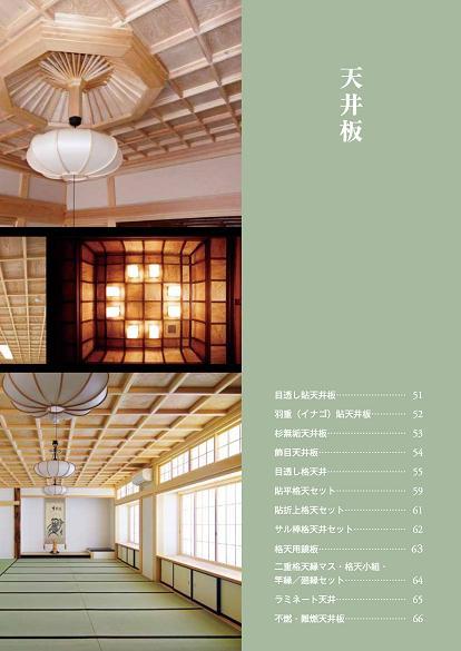 天井板カタログ