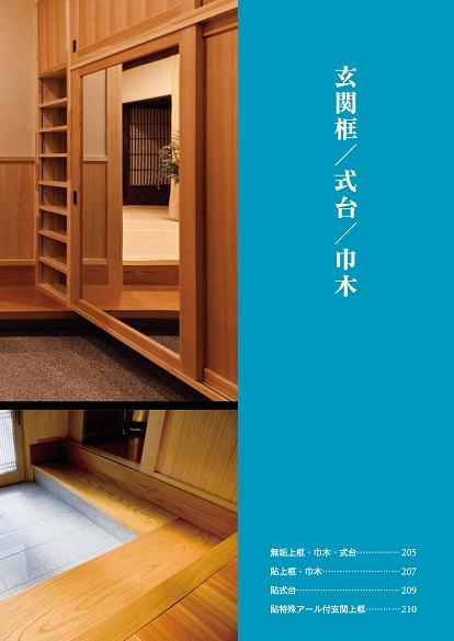 玄関框・式台・巾木