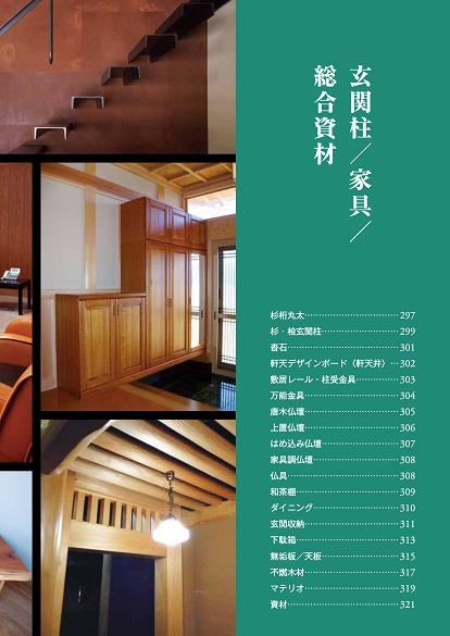 玄関柱・家具・総合資材