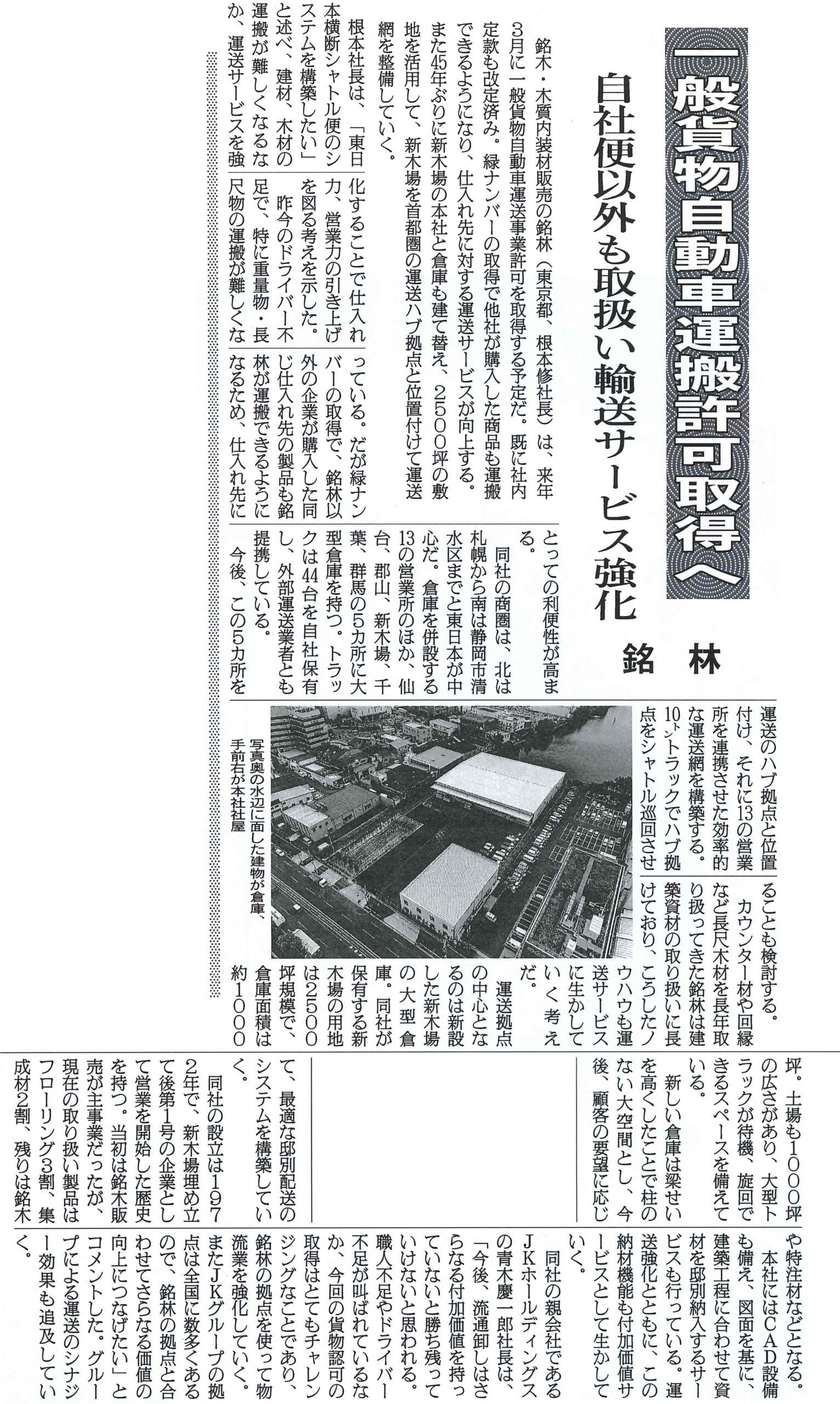2019年10月10日付 日刊木材新聞
