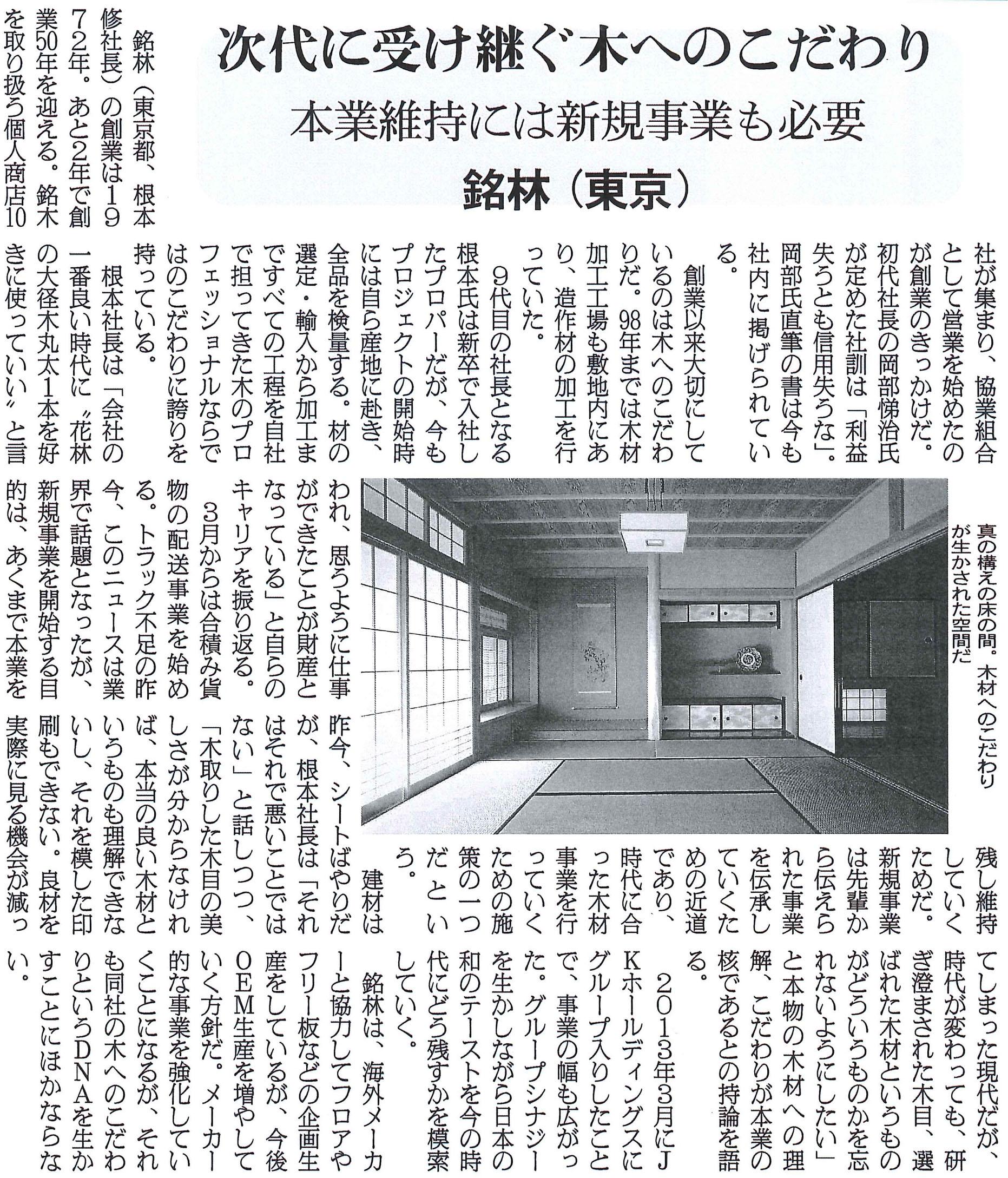 2020年1月8日付 日刊木材新聞
